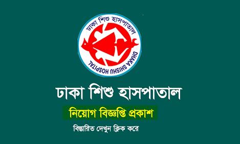Dhaka Shishu Hospital Job Circular 2020