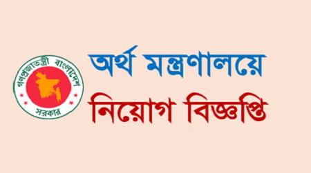 Ministry Of Finance Job Circular 2020