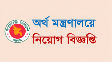 Ministry Of Finance Job Circular 2020 | BD Jobs Careers