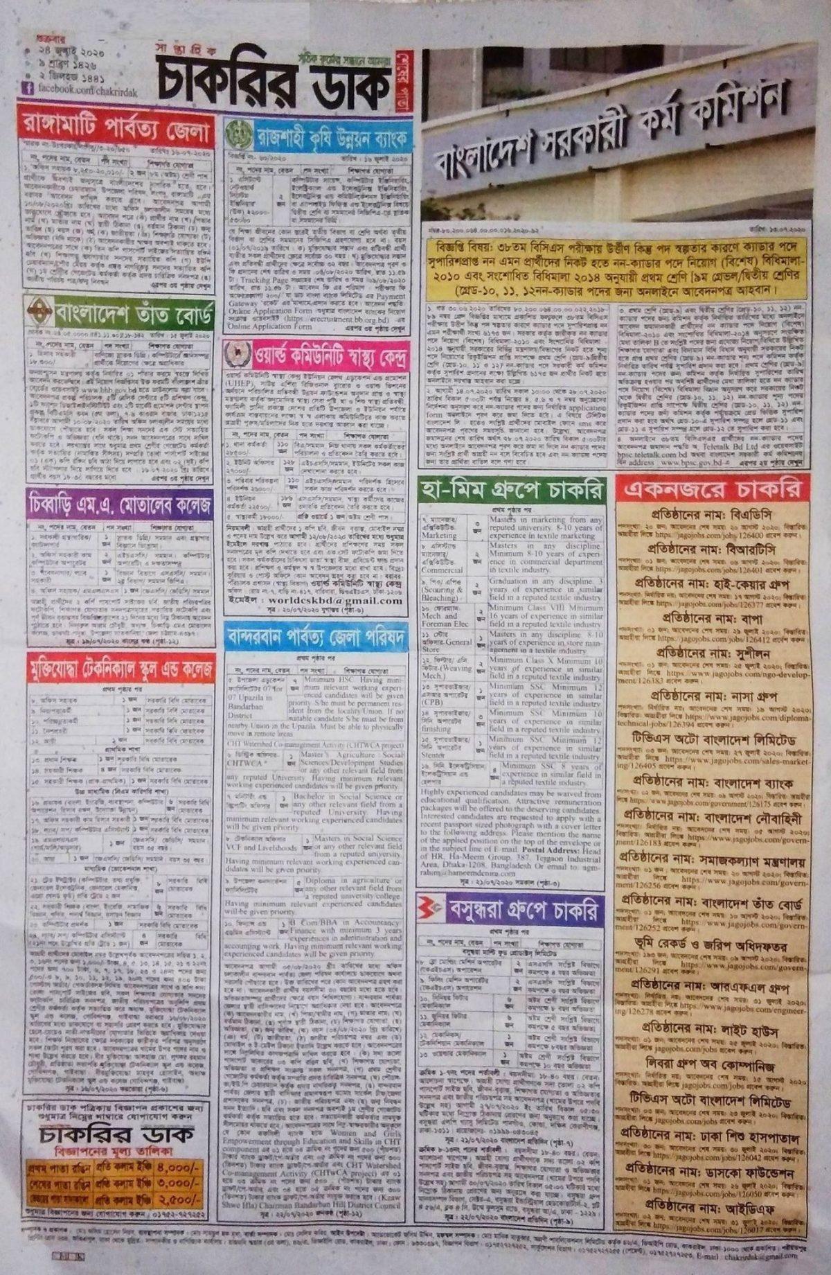 Chakrir Dak Weekly Jobs Newspaper 24 July 2020