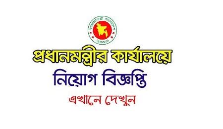 Prime Minister's Office Job Circular
