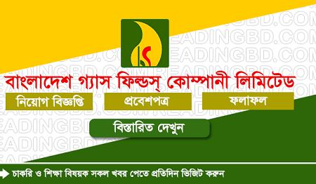 Bangladesh Gas Fields Company Limited Job Circular 2020