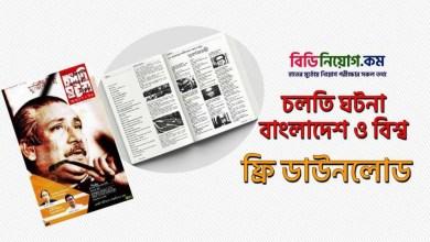 Photo of চলতি ঘটনা বাংলাদেশ ও বিশ্ব অক্টোবর ২০২০ | Cholti Ghotona Bangladesh O Bishwo October 2020 PDF