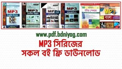 mp3 pdf book download