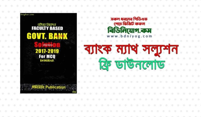 Faculty Based Govt. Bank Solution MCQ 2017 2019