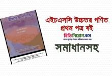 HSC Higher Math 1st Paper Book S U Ahmed PDF