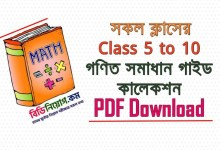 Math Solution Guide 2020 Class 5 to 10