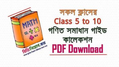 Photo of গণিত সমাধান গাইড কালেকশন (Class 5, 6, 7, 8, 9, 10) 2020 | Math Solution PDF Download