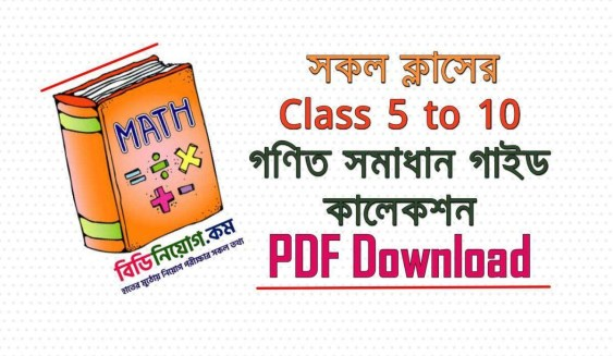 Math Solution Guide 2021 Class 5 to 10
