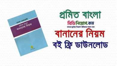 Promito Bangla Banan Bangla Academy PDF
