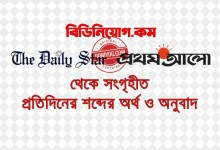 Photo of Daily Star Monthly Newspaper Editorial News [Jan-April] PDF Download