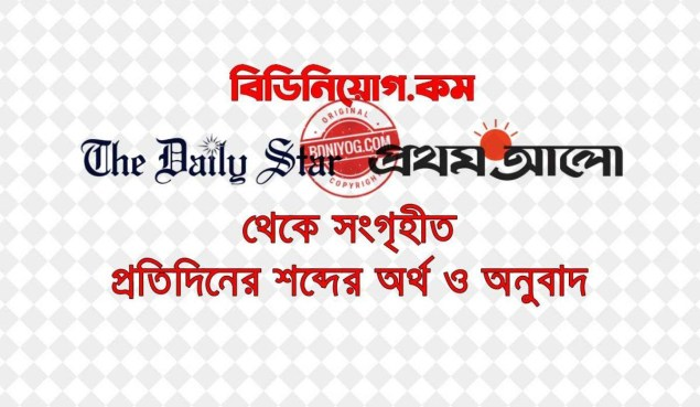 Download Daily Star and Prothom Alo Daily Vocabulary Word Meaning