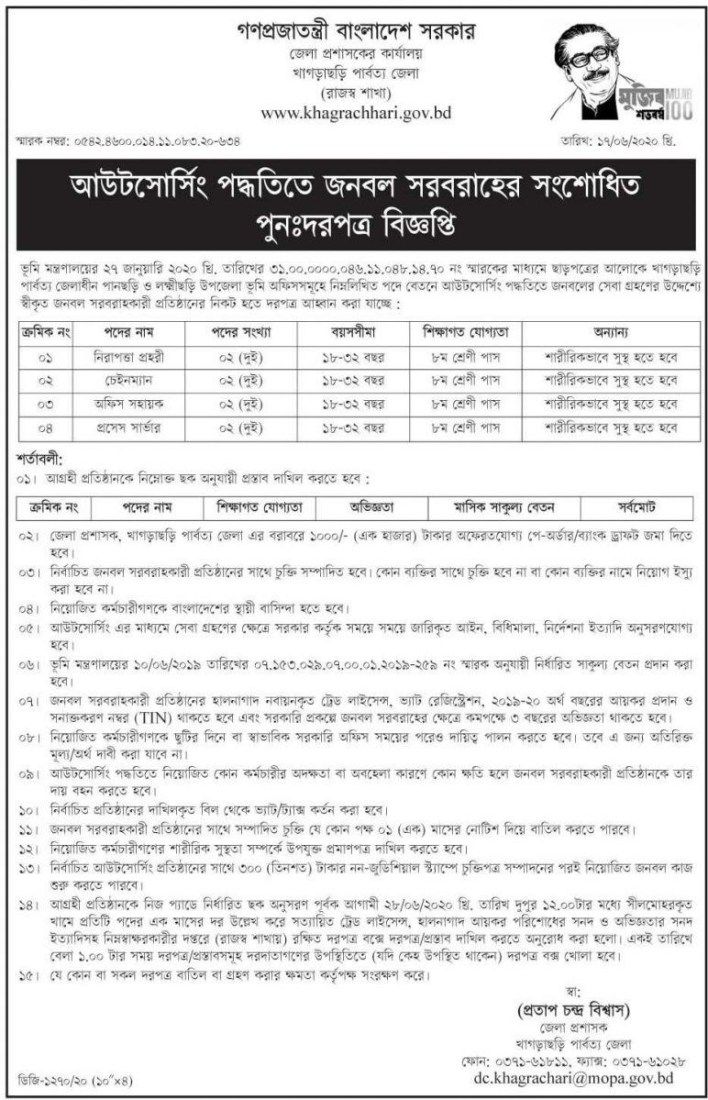 Khagrachhari DC Office Job Circular