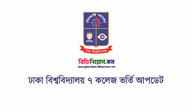 Download DU 7 College Admission Subject Choice Result 2019