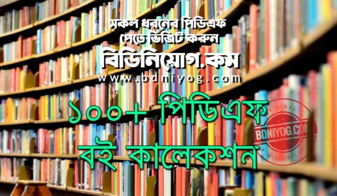 Bangla PDF Book Collection