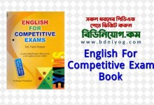 English For Competitive Exam PDF Book