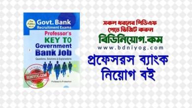 Photo of প্রফেসরস ব্যাংক নিয়োগ বই | Professors Key To Government Bank Job PDF