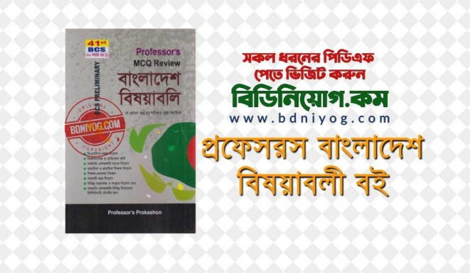 Proffesors BCS Bangladesh Bisoyaboli PDF Download