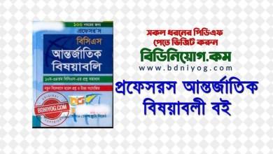 Proffesors BCS International Bisoyaboli PDF Download