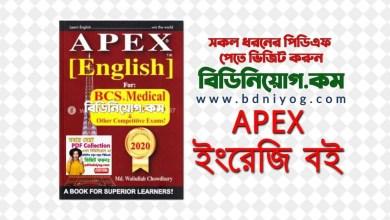 Photo of এপেক্স ইংরেজি বই (Full Book)  | Apex English Book PDF Download