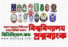 Photo of Jagannath University Question Bank PDF (All Unit) | জগন্নাথ বিশ্ববিদ্যালয় ভর্তি প্রশ্নব্যাংক