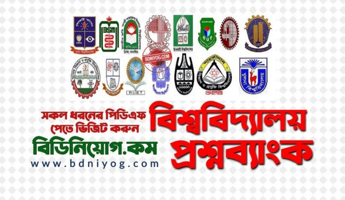 BD University Question Bank PDF