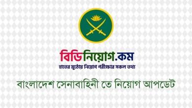 Photo of Bangladesh Army Job Circular 2020