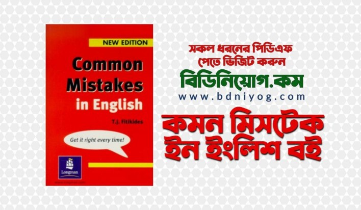 Common Mistake in English Book PDF