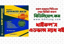 Photo of Khairuls Advanced Math PDF Full Book | খাইরুল'স এডভান্স ম্যাথ বই