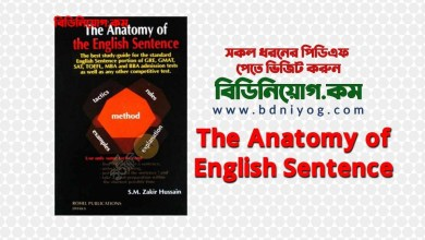 The Anatomy of English Sentence Book