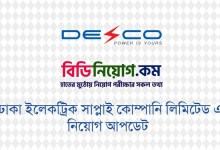 Photo of Dhaka Electric Supply Company Limited Exam Result Published 2020