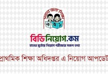 Photo of Directorate of Primary Education Job Circular 2020 – www.dpe.gov.bd