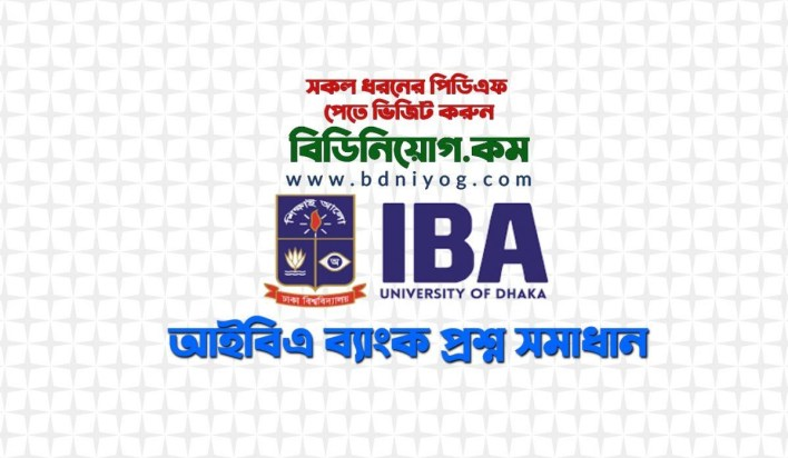 IBA Previous Year Question Solution PDF