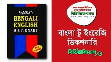 Bangla to English Dictionary PDF