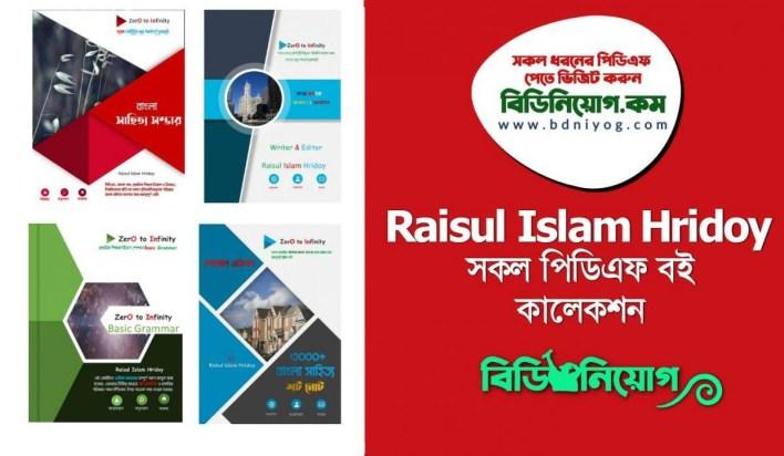 Raisul Islam Hridoy All PDF Book Collection