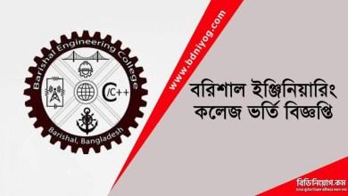 Barisal Engineering College Admission Circular