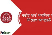 Border Guard Public School Coxs Bazar