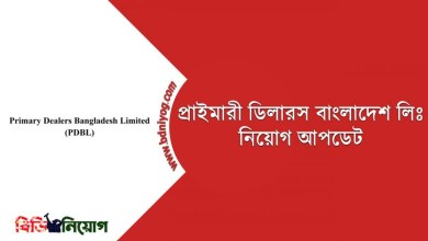 Primary Dealers Bangladesh Limited