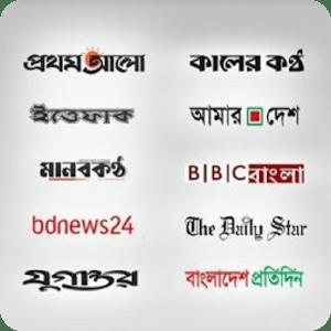 All Bangladesh Newspaper List 2020
