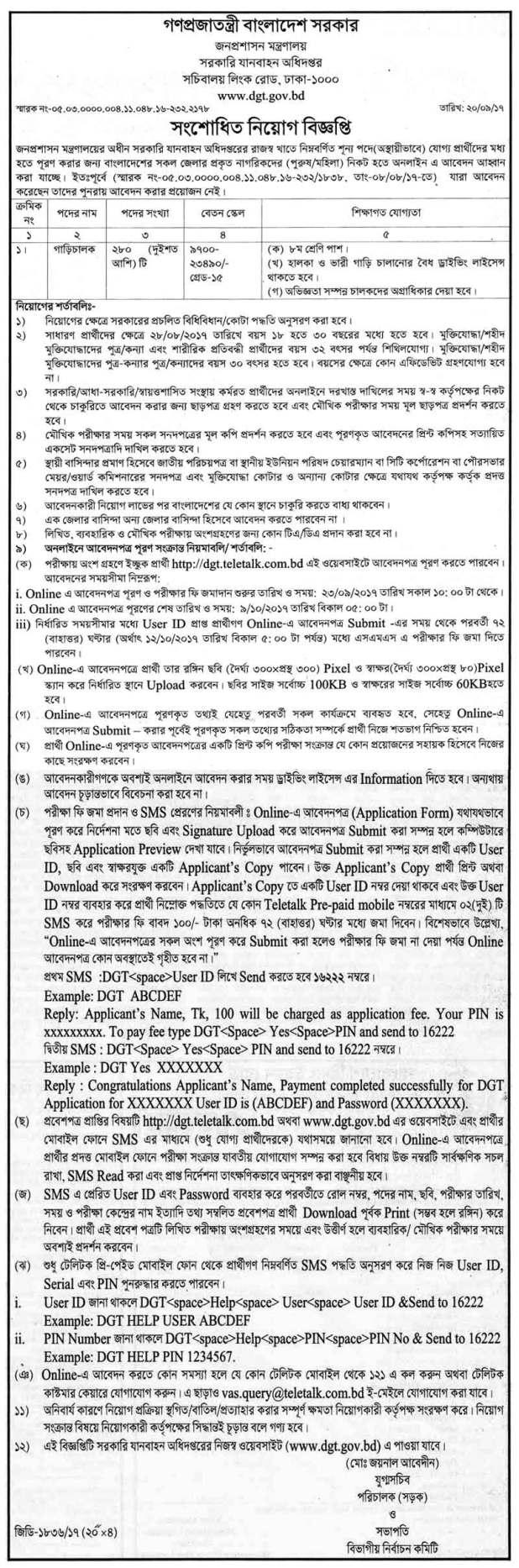 Department Of Government Transport Job Circular- 2017