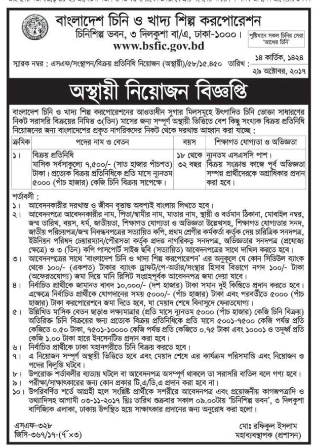 Bangladesh Sugar Food Industries Corporation Job Circular 2017