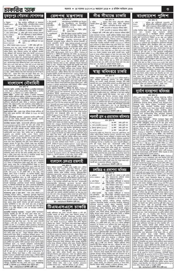 Saptahik Chakrir Khobor Potrika 24th November 2017