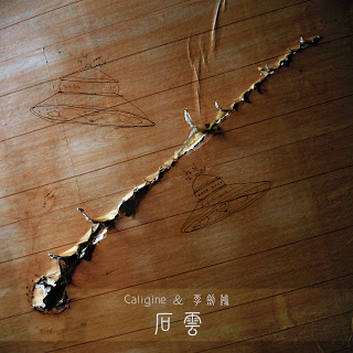 Caligine, Li Jianhong and Zhu Xiaolong – 石雲 / 雨旋 8.3