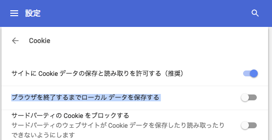 Cookieのメニュー