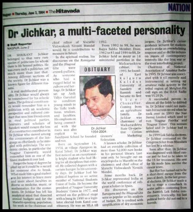 Shrikant-Jichkar-The-Man-Who-Secured-20-Educational-Degrees-Be-An-Inspirer