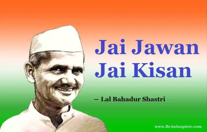 Jai-Jawan-Jai-Kisan-Slogan-By-Lal-Bahadur-Shastri-Be-An-Inspirer
