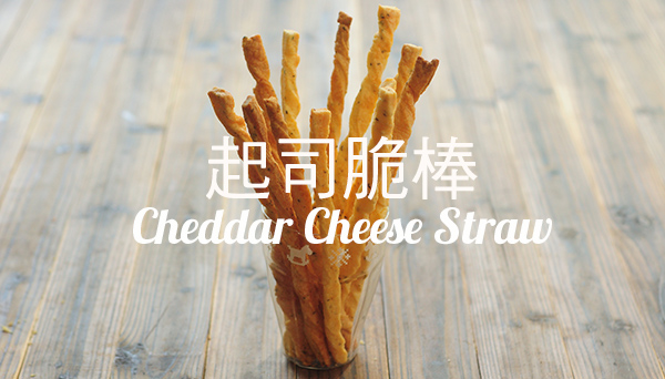 起司脆棒 (芝士脆條)【酥脆可口】Cheese Straw Recipe