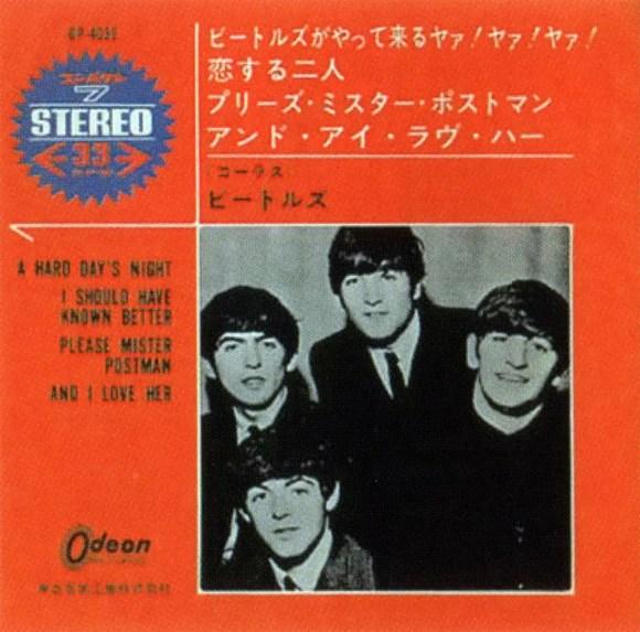 A Hard Day's Night EP artwork - Japan