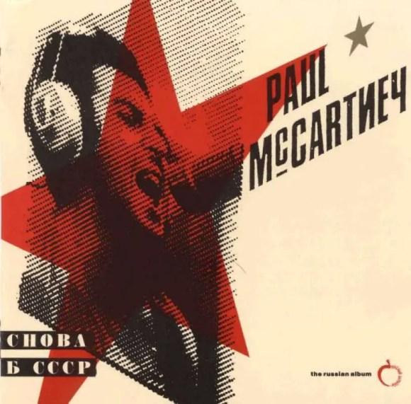 Choba B CCCP (Russian Album) artwork: Paul Mccartney