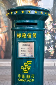 © Beatrice Otto Shanghai China Post letterbox